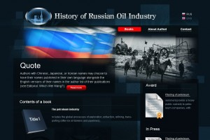 Дизайн сайта History of Russian oli Industry